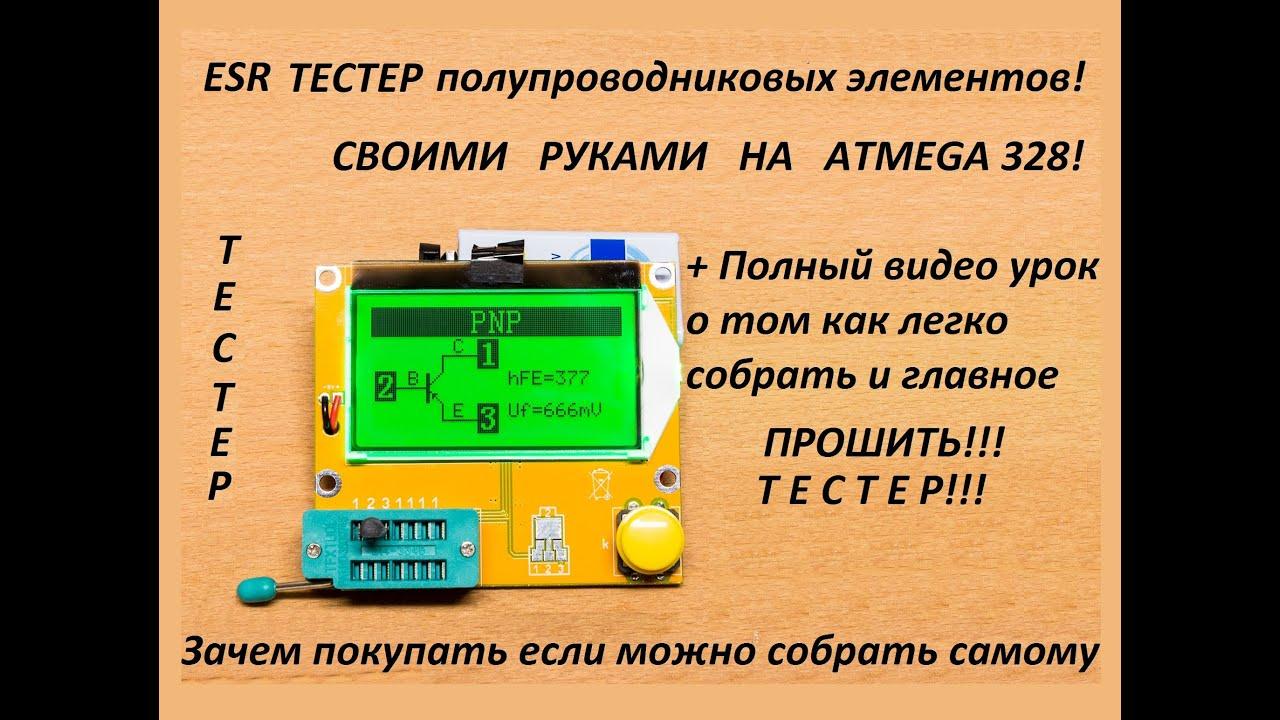 Esr тестер своими руками atmega328 lcd1602 30