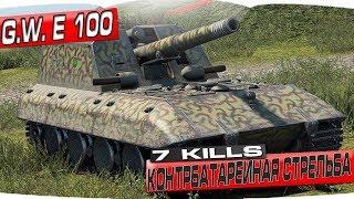 G.W. E 100 - КОНТРБАТАРЕЙНАЯ СТРЕЛЬБА 7 KILLS - World of Tanks