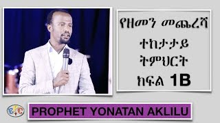 PROPHET YONATAN AKLILU PART 1B ' The End Of World ' - AmlekoTube.com