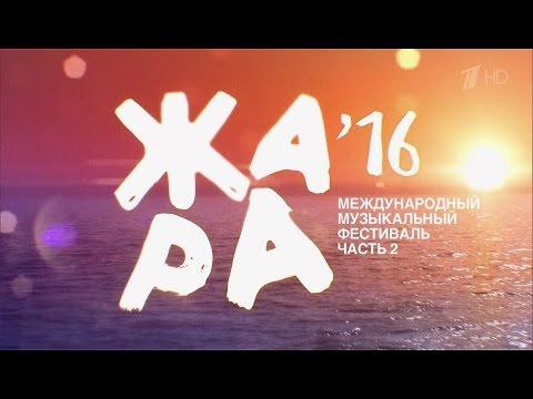 Нюша Целуй (Фестиваль Жара) pop music videos 2016