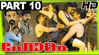 Dear Friend Malayalam Full Movie 2013   Malayalam Movies Online   New Releases [HD] Part 10