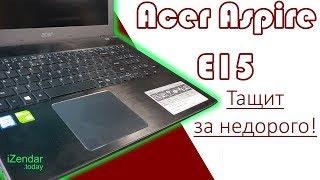 Обзор Acer Aspire E15 (e5-576g): недорогой ноутбук для всего!