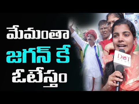 Public Response On YS Jagan and TDP Government | Praja Sankalpa Yatra | Dot News