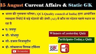 Daily Dose #160 / 15 August 2018 Current Affairs / Daily Current Affairs in Hindi / Current Gk