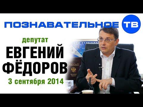 Евгений Фёдоров 3 сентября 2014 (Познавательное ТВ, Евгений Фёдоров)