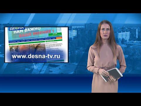 Десна-ТВ: День за днем от 13.11.2019