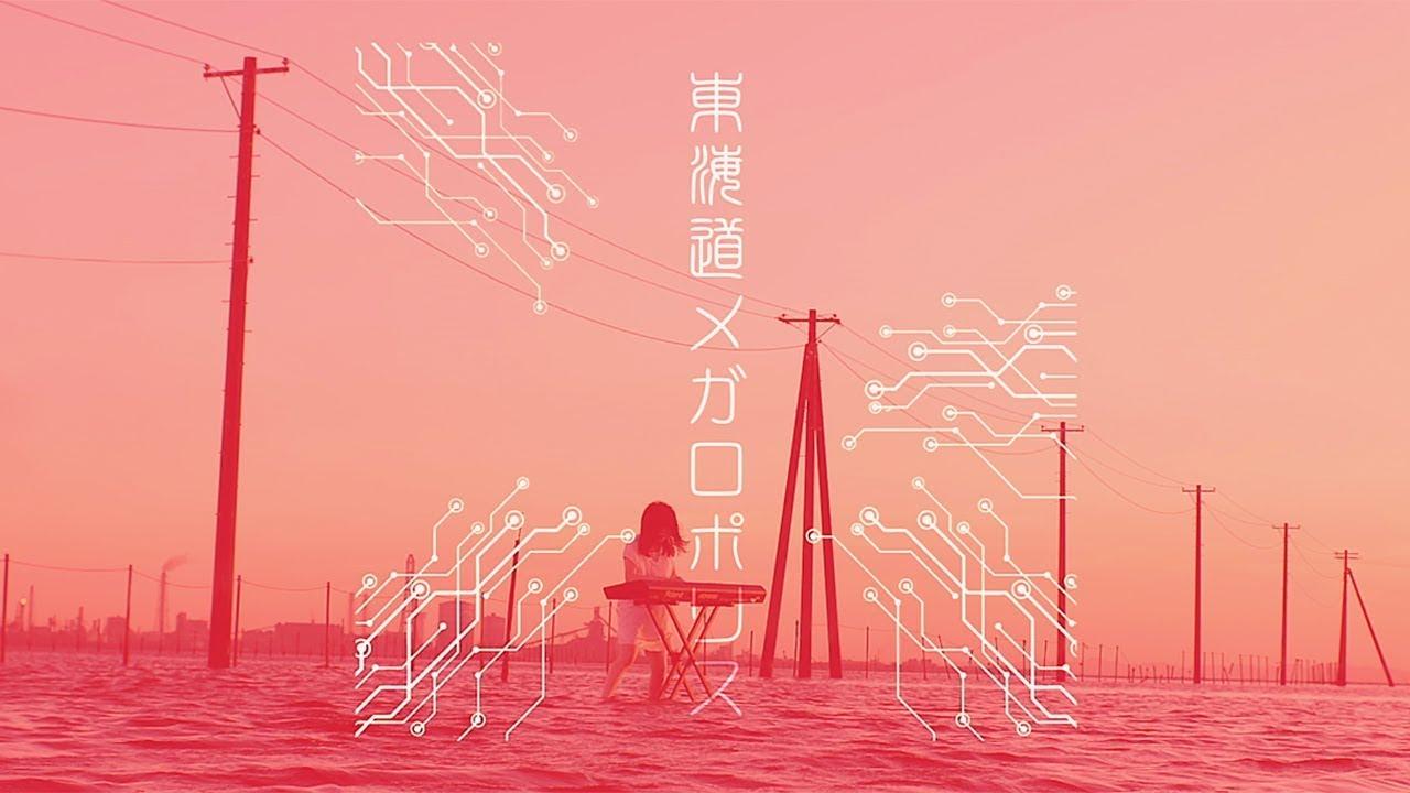 "SANOVA (堀江沙知) - ""東海道メガロポリス""MV(Short Ver.)を公開 4thアルバム 新譜「ZIPANG」2019年9月4日発売予定 thm Music info Clip"