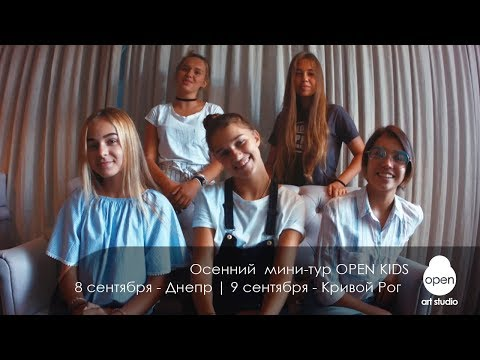 Осенний  мини-тур OPEN KIDS | 8 сентября - Днепр |  9 сентября - Кривой Рог