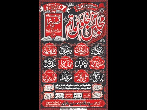 Live Majalis Azza 07 July Lala Rukh Coloney Cahkri Road Rwp 2019