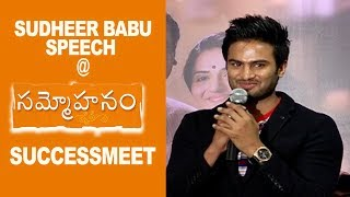 Sudheer Babu Speech @ SAMMOHANAM SuperHit Telugu Movie Success Meet