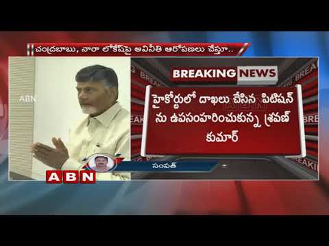 Shravan Kumar Withdraws Petition in HC Against CM Chandrababu and Nara Lokesh