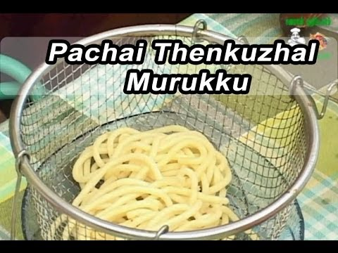Diwali Special Food   Pachai Thenkuzhal Murukku   பச்சை தேன்குழல் முறுக்கு