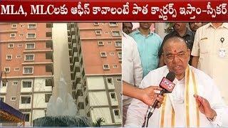 Speaker Pocharam Srinivas Face to Face after The Inauguration of New MLA Quarters | TV5