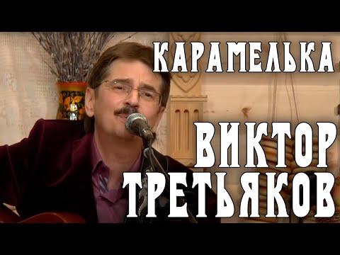 Виктор Третьяков - Карамелька
