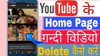 How to delete adult video on YouTube home page?YouTube se video delete kaise kare remove searching