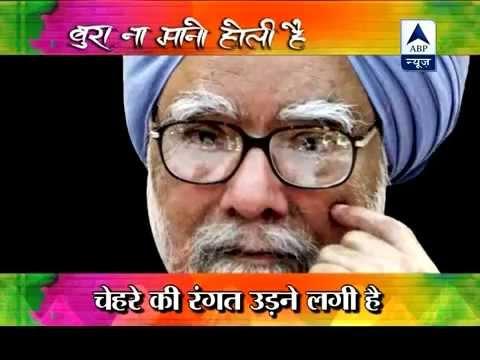 ABP News special- Bura na mano Holi hai song for  Manmohan Singh sung by MANJEET SINGH BHATIA