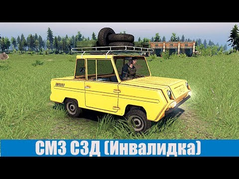 Spin Tires СмЗ с3д