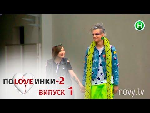 Половинки - Сезон 2 - Выпуск 1 - 23.08.2016