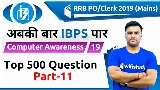 5:00 PM - IBPS RRB PO/Clerk 2019 (Mains) | Computer Awareness by Pandey Sir | Top 500 Qus. (Part-11)
