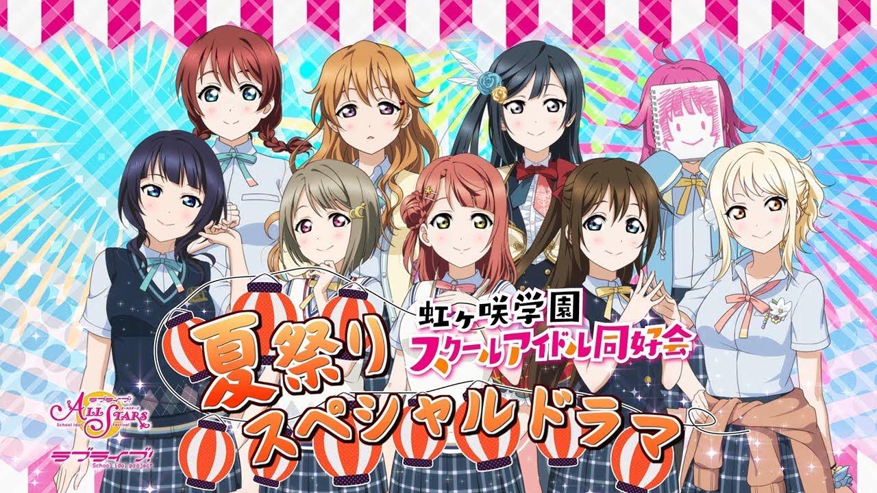 虹ヶ咲学園スクールアイドル同好会の画像 p1_19