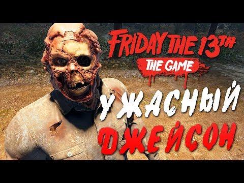 Friday the 13th: The Game — САМЫЙ УЖАСНЫЙ ДЖЕЙСОН ВУРХИЗ УБИВАЕТ! ДЖЕЙСОН С СЕКИРОЙ БЕЗ МАСКИ!