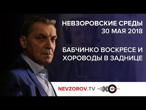 «Невзоровские среды» на радио «Эхо Москвы» 30.05.2018