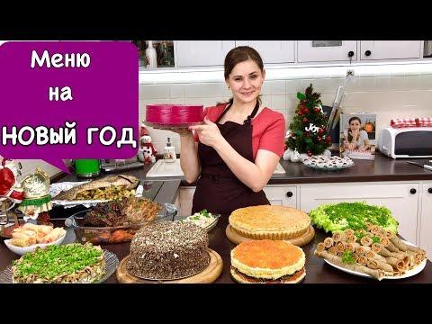 Меню на Новый Год,  Всем Гостям Понравится | New Year's Eve Dinner Menu | Ольга Матвей