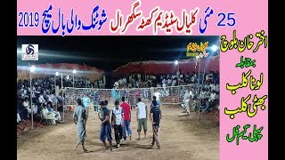 Akhtar Khan Baloch Vs Loona and Bhatti Club New volleyball Match - کلیال سٹیڈیم | New volleyball |