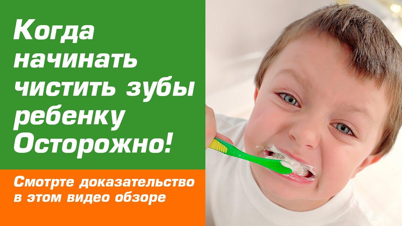 С какого возраста ребенок должен чистить зубы