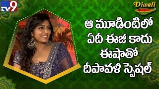 Diwali Special : Eesha Rebba Exclusive Interview - TV9
