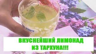Напиток из тархуна /Готовим дома