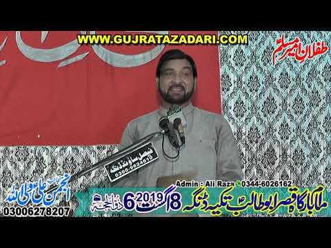 Allama Ali Nasir Talhara | 6 Zilhaj 2019 | Dingha Gujrat