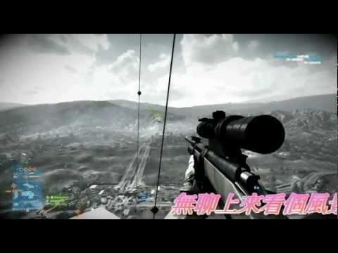 [NVIDIA Champion]《戰地風雲 3》玩家影片:神風特攻隊!?