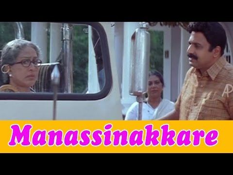 Manassinakkare Malayalam Movie - Sheela's Son Refuses To Take Her To Movies video