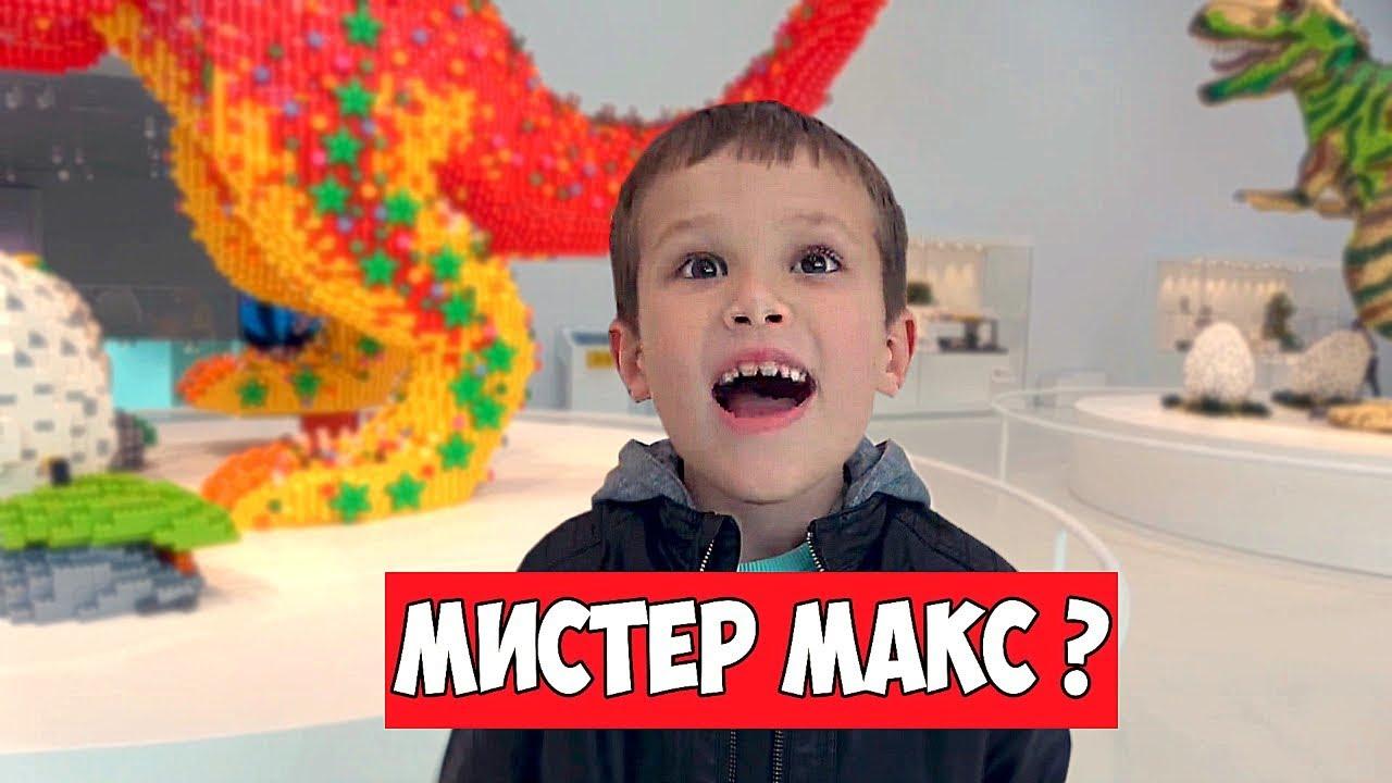МИСТЕР МАКС (РИТП / ПУП / РУТП / RYTP) MISTER MAX