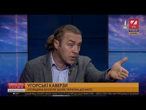 Чому Угорщина блокує нам шлях до НАТО і що їй не так з освітою в Україні ‒ коментарі Ігоря Мірошниченка
