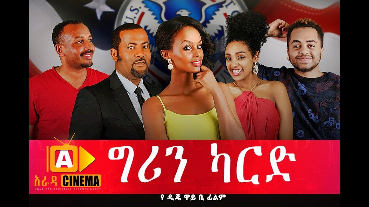 New Ethiopia Amharic Full Movie 2017 -Green Card