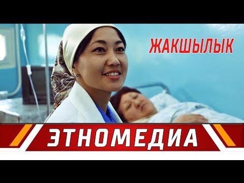 ЖАКШЫЛЫК   Кыска Метраждуу Кино - 2017   Режиссер - Мансур-Бек Канназар