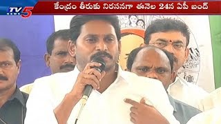 YS Jagan Calls For Bandh On 24th July Against Modi Govt