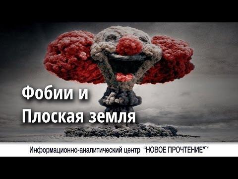 Плоская земля, Чернобыль и другие фобии. #150