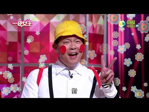 台綜-一袋女王-20181113-「名言金句」說的都對嗎?! 我竟栽在這句話…