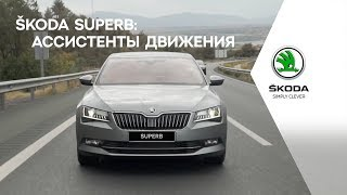 Новый ŠKODA Superb: Ассистенты движения / New  ŠKODA Superb: Driving assistants
