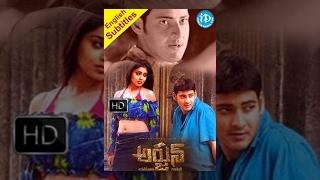 Arjun Telugu Full Movie || Mahesh Babu, Shriya Saran, Keerthi Reddy || Gunasekhar || Mani Sharma