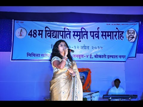 Vidyapati Parv Samaroh 2015 Day1 Part4 thumbnail