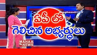 List Of Winning Candidates In AP Elections 2019 | MAHAA NEWS MD Special Report | #SuperPrimeTime