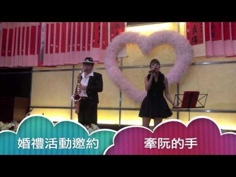 專業融合性樂團樂團演唱者許竹君牽阮的手