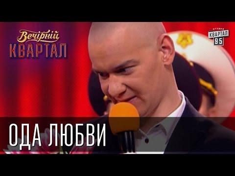 Ода любви Вечерний квартал выпуск 63 8 марта
