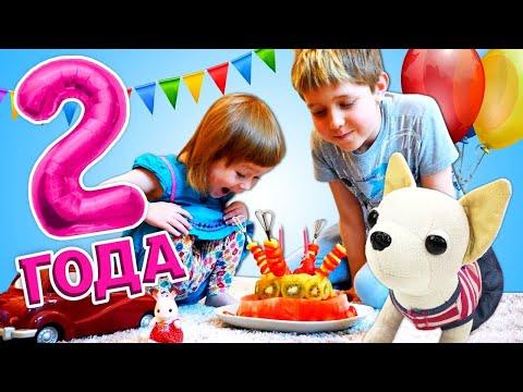 День рождения Бьянки - Адриан и мама Маша дарят подарки - Привет, Бьянка