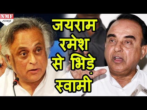 जब Jairam Ramesh से Parliament में भिड़े Subramanian Swamy |MUST WATCH !!!