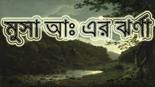 12 Fountain of Hazrat Musa AS | Spring of Prophet Moses | Bangla Documentary |